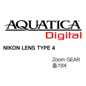 [아쿠아티카] Nikon Lens Type 4 Zoom Gear